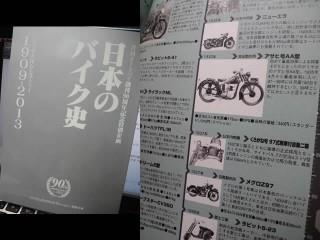 月刊オートバイ2013年2月号から