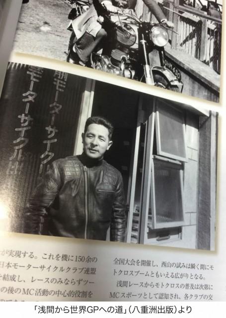 nishiyama_shuichi