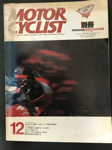 別冊モーターサイクリスト1986年12月号