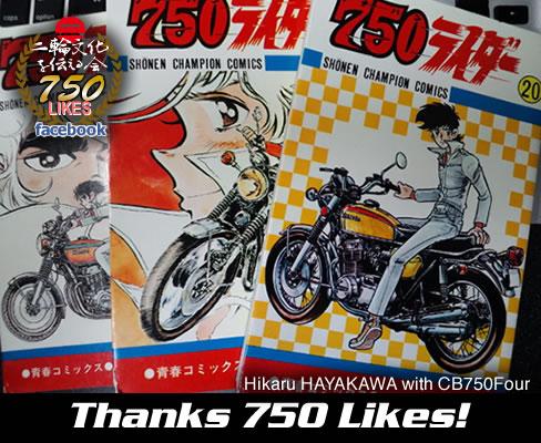 750likes