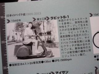 月刊オートバイ2013年2月号特別付録「日本のバイク史」から