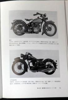 (上)陸王(下)メグロZ97 「日本のオートバイの歴史」から