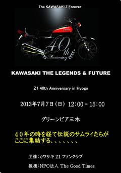 11_kawasaki_aniv