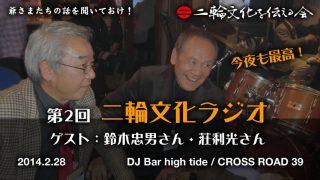 二輪文化ラジオ(ゲスト鈴木忠男さん)