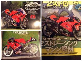 tzr250r-sp_ep-datao