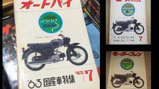 オートバイ(1963-7)モーターサイクリスト(1963-7)モーターファン(1963-8)