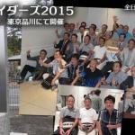 全日本レジェンドライダーズ2015