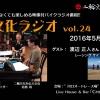 二輪文化ラジオvol.24