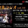 二輪文化ラジオ33