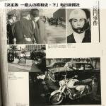 三億円事件(「決定版 一億人の昭和史」毎日新聞社)