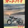 オートバイ1957年1月号