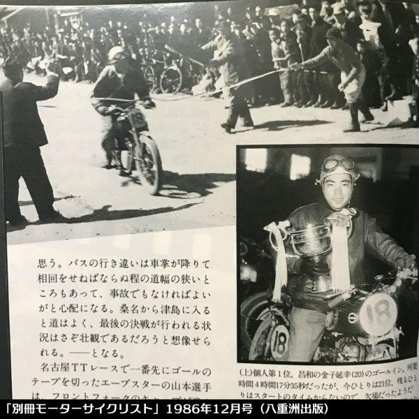 個人優勝を果たした昌和の金子延幸選手