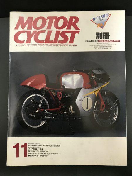 別冊モーターサイクリスト1986年11月号