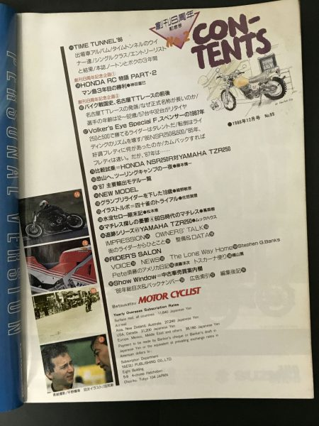 別冊モーターサイクリスト1986年12月号 目次