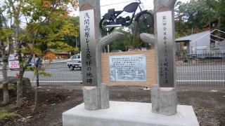 浅間高原レース発祥の地碑