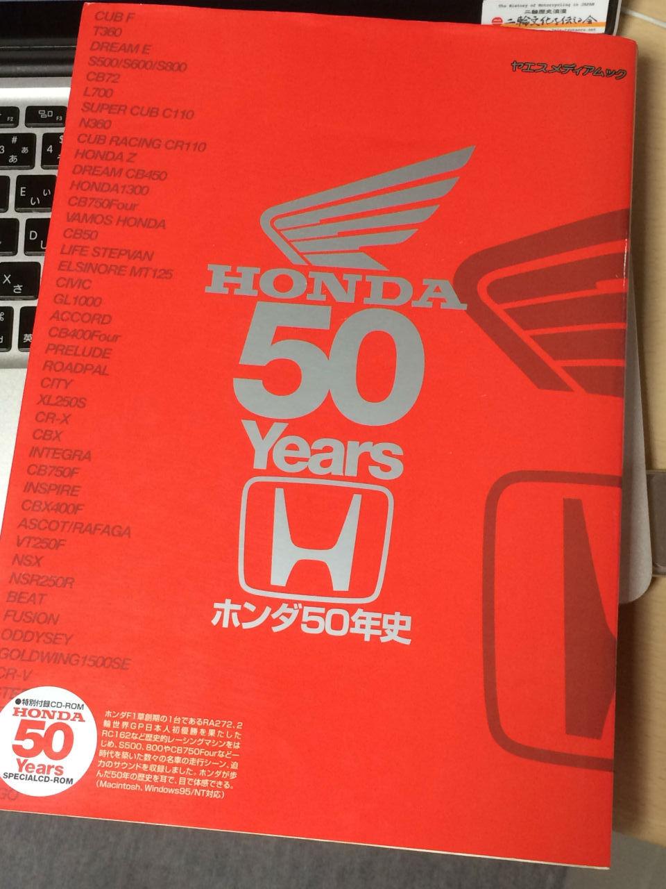 ホンダ50年史