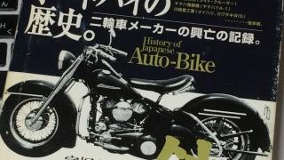 日本のオートバイの歴史