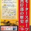 企画展「モータースポーツと湾岸部の歴史」船橋郷土資料館