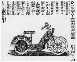 公開試乗会の告知(1896年1月の中央新聞)