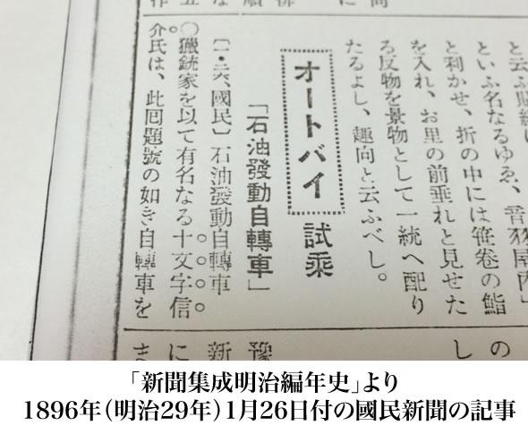 1896年1月26日付國民新聞(新聞集成明治編年史より)