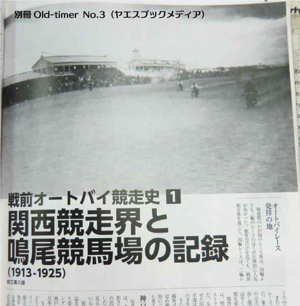 関西競走界と鳴尾競馬場の記録(別冊Old-timer No.3:ヤエスブックメディア)