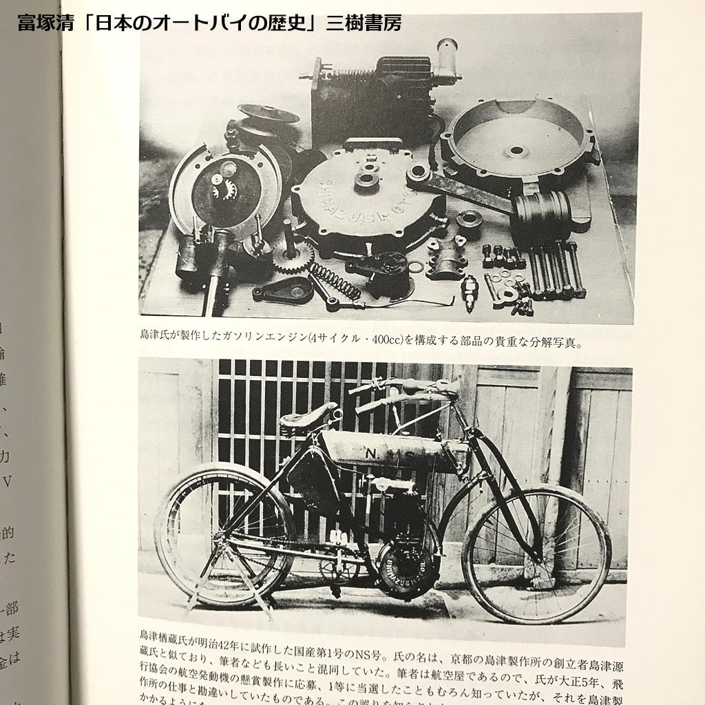 1909年島津楢蔵によるNS号