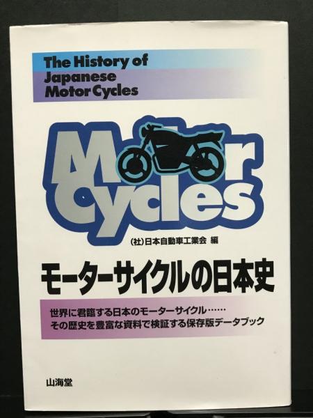 モーターサイクルの日本史