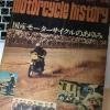 国産モーターサイクルのあゆみ1972