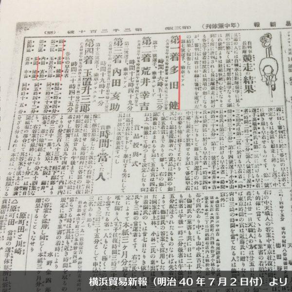 自転車長距離競争の結果を報じる「横浜貿易新報」(明治40年7月2日付)