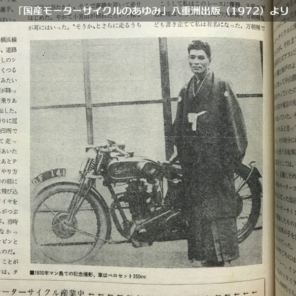 多田健蔵(国産モーターサイクルのあゆみ 1972 より)