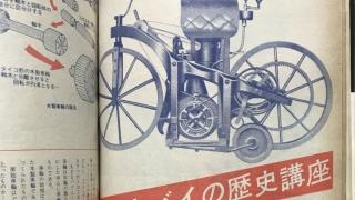 オートバイの歴史講座