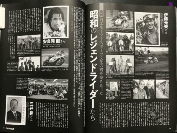 モーターサイクリストクラシックNo.12「追悼 昭和のレジェンドライダーたち」