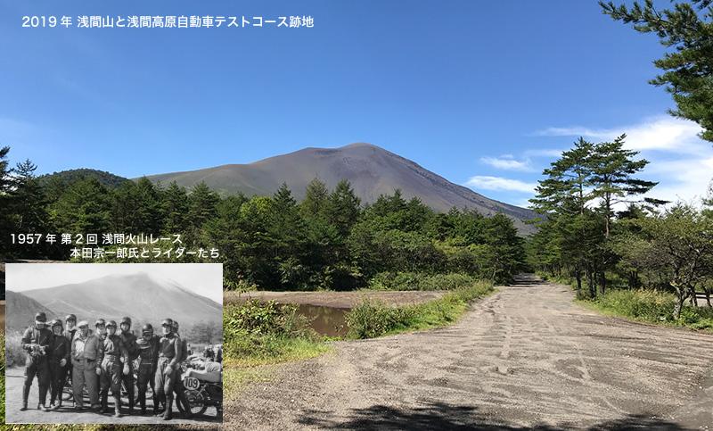 浅間山と浅間高原自動車テストコース