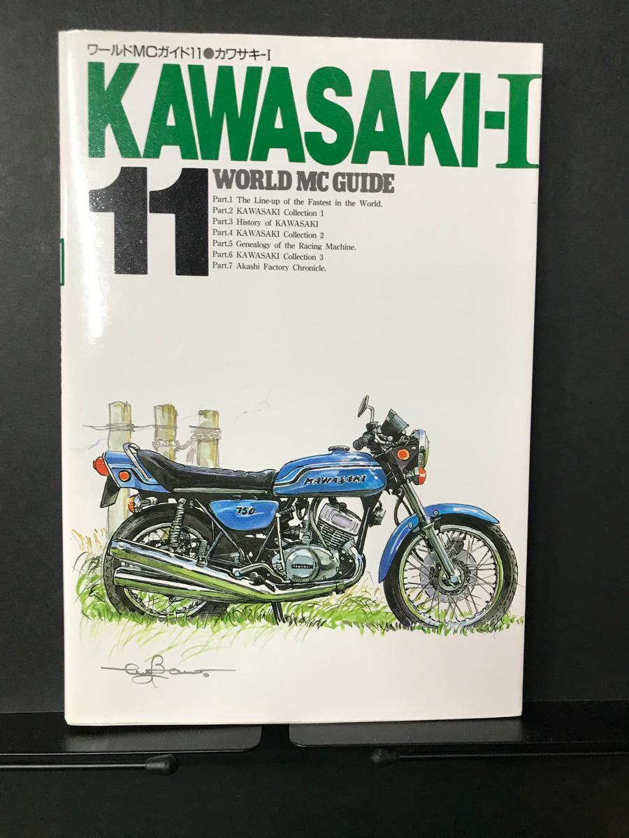 ワールドMCガイド Kawasaki-I